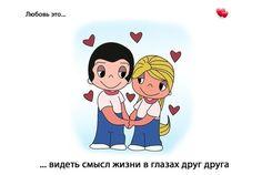 Любовь это ... ♥  Спланировать идеальный День Святого Валентина http://www.kuponika.ru/guide/14-fevralya-den-svyatogo-valentina/  ♥ ♥ ♥