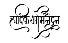 Hardik abhinandan logo Marathi Calligraphy Font, Calligraphy Fonts Alphabet, Hindi Font, Hindi Words, Birthday Background Images, Banner Background Images, Background Images For Editing, Wedding Symbols, Love Picture Quotes