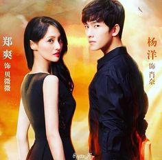 Yang Wei, Yang Yang Actor, Wei Wei, O Drama, Drama Fever, Yang Yang Zheng Shuang, Kpop Show, Love 020, Chinese Fans