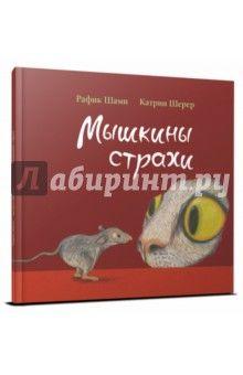 Рафик Шами - Мышкины страхи обложка книги