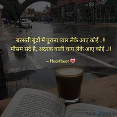 Koi chai to le aaoo yrr Tea Quotes Funny, Tea Lover Quotes, Chai Quotes, True Quotes, First Love Quotes, Dream Quotes, Hindi Quotes On Life, Gulzar Quotes, Zindagi Quotes