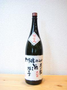 月の輪 大吟醸仕込み酒98号  山田錦に負けない酒米を造る!という試みでようやく完成した「岩手98号」を使用した大吟醸。  お米の登録がまだなので、普通酒扱いなのだそう。知らなかった。
