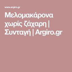 Μελομακάρονα χωρίς ζάχαρη | Συνταγή | Argiro.gr