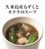 久米島産もずくとオクラのスープ
