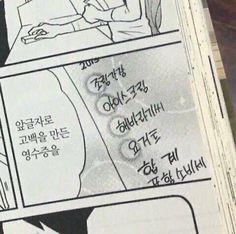 無題寫眞 (4) : 네이버 블로그 Korean Design, I Need You, Have Time, Dumb And Dumber, Quotations, Meant To Be, Mood, Lettering, Personalized Items