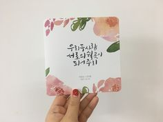 Korean Text, Korean Design, Flower Clipart, Caligraphy, Name Cards, Hand Lettering, Art For Kids, Watercolor Paintings, Typography