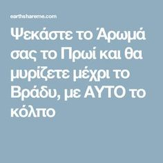 Ψεκάστε το Άρωμά σας το Πρωί και θα μυρίζετε μέχρι το Βράδυ, με ΑΥΤΟ το κόλπο Natural Health Remedies, Natural Cures, Herbal Remedies, Nicotine Withdrawal, Zinc Deficiency, Jaw Pain, Dandruff Remedy, Beauty Recipe, Oral Health