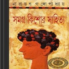 7 Best Bengali Books in pdf images | Book boyfriends, Book