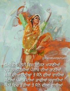 Nand lal noorpuri Punjab Culture, Words Quotes, Life Quotes, Culture Quotes, Punjabi Love Quotes, Whatsapp Status Quotes, Punjabi Poetry, Literature Quotes, Punjabi Wedding