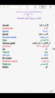 Learn Turkish Language, Arabic Language, English Language, Turkish Lessons, Learning Arabic, English Vocabulary, Learn English, Beautiful Words, School Supplies