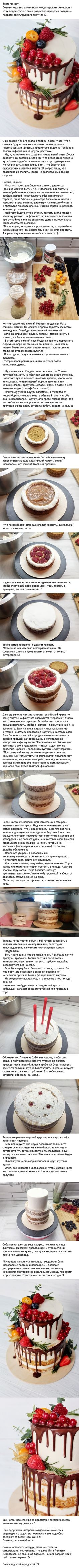 Двухъярусный торт торт, кондитер, длиннопост, моё, работа, десерт, еда, рецепт