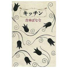 Banana Yoshimoto - Kitchen My first Banana Yoshimoto's book. My first love for Japanese literature.