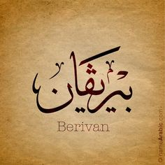 #Arabic #Calligraphy #Design #Islamic #Art #Ink #Inked #name #tattoo Find your name at: namearabic.com
