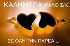 Love Cup Coffee Heart Shape Stock Photo (Edit Now) 8045092 Coffee In Bed, I Love Coffee, Coffee Shop, Coffee Cups, Tea Cups, Coffee Lovers, Coffee Break, Coffee Coffee, Drink Coffee