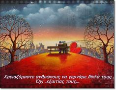 Greek Quotes, Picture Quotes, Me Quotes, Poetry, Letters, Words, Pictures, Painting, English