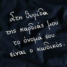 Best Quotes, Love Quotes, Inspirational Quotes, Love Words, Beautiful Words, Greek Words, Greek Quotes, Love You, My Love