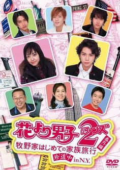 Hana Yori Dango... My all time favorite Japanese drama. Poor girl goes to elite private school. She sticks up to a group of bullies and her life is never the same again.