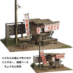 Sakatsu Rakuten Global Market: Chinese noodle shop / ramen shop bicycle-drawn cart stand series: Classic story non-painting kit Japanese Street Food, Asian Street Food, Kiosk Design, Booth Design, Ramen House, Food Cart Design, Middle East Food, Wooden Street, Food Kiosk