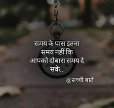 Inspirational Quotes With Images In Marathi Motivational Picture Quotes, Inspirational Quotes With Images, Motivational Status, Motivational Thoughts, Good Thoughts Quotes, Good Life Quotes, Thoughts In Hindi, Deep Thoughts, Hindi Quotes Images