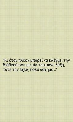 greek quotes Im fucked My Life Quotes, Sad Love Quotes, Love Yourself Quotes, Smart Quotes, Funny Quotes, Meaningful Quotes, Inspirational Quotes, Favorite Quotes, Best Quotes