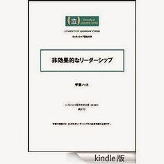 進化する教科書「リーダーシップ」を創ろう!: 学習ノート: 非効果的なリーダーシップ