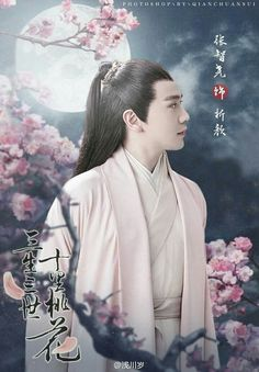 Chiết Nhan Eternal Love Drama, Scarlet Heart, Peach Blossoms, Chinese Culture, Jaebum, Idol, Handsome, Actors, Traditional Chinese