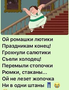 Entertainment Discover Фотография Russian Humor Funny Phrases Art Impressions Stupid Memes All Things Beauty Smiley Happy New Year Comedy Funny Pictures Russian Jokes, Smiley Happy, Funny Phrases, Stupid Memes, Happy Birthday Cards, All Things Beauty, Happy New Year, Comedy, Funny Pictures