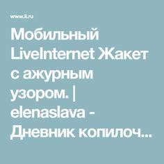 Мобильный LiveInternet Жакет с ажурным узором.   elenaslava - Дневник копилочка Еленаславы  