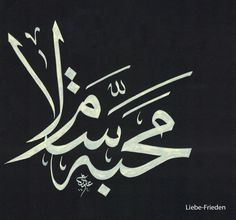 die besten 25 liebe auf arabisch ideen auf pinterest arabische sch nheit arabisches design. Black Bedroom Furniture Sets. Home Design Ideas