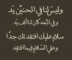 وعلي الف سلام فيما افتقد..محمود درويش..kh