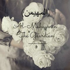 Al-Muhaymin (المهيمن)