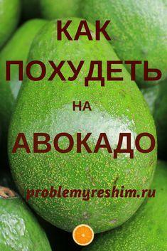 Авокадо и похудение: почему мякоть плода помогает похудеть #похудение #weightloss #авокадо #mescher410