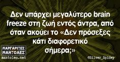 Funny Greek Quotes, Funny Picture Quotes, Funny Quotes, Cheer Up, Insta Story, Laugh Out Loud, Funny Stuff, Clever, Jokes