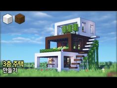 Minecraft Ice Castle, Minecraft House Plans, Minecraft Farm, Minecraft Mansion, Minecraft Houses Survival, Easy Minecraft Houses, Minecraft House Tutorials, Minecraft Modern, Minecraft House Designs