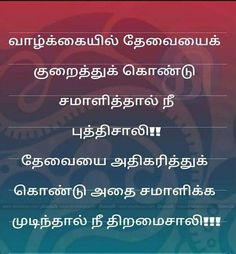 Good Inspirational Hd Tamil Quotes Download Best Tamil Positive