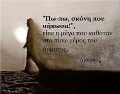 Πω πω... Best Quotes, Life Quotes, Greek Quotes, My Way, Proverbs, Wise Words, Greece, Give It To Me, Inspirational Quotes