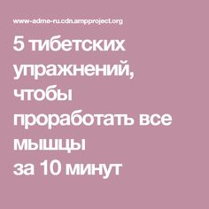 5тибетских упражнений, чтобы проработать все мышцы за10минут