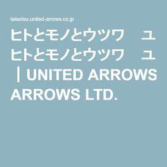 ヒトとモノとウツワ ユナイテッドアローズが大切にしていること |UNITED ARROWS LTD.