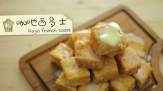 點Cook Guide-咖吔西多士 kaya french toast