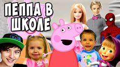 Свинка Пеппа идет в новую школу • Свинка Пеппа игрушки