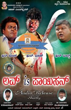 love is poison #kannada movie poster #chitragudi #Gandhadagudi @Gandhadagudi Live