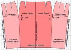 ЮБКА-КАРАНДАШ БЕЗ БОКОВЫХ ШВОВ,СШИТАЯ ТОЧНО ПО ФИГУРЕ<br><br>Не сложнее пошива обычной прямой юбки, тем более что выкройка юбки-карандаш строится именно на основе базовой выкройки прямой юбки.<br><br>С легкой руки гениального Кристиана Диора в 40-х годах прошлого века юбка-карандаш появилась в га..