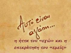Live Love, My Love, Greek Quotes, Forever Love, Relationship Quotes, Relationships, Love Quotes, Jokes, Wisdom