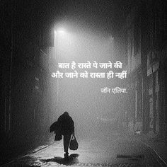 Hindi Quotes, Qoutes, Sher Shayari, Jaun Elia, Survivor Quotes, Urdu Poetry Romantic, Deep Thoughts, Poems, Writing