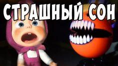 Маша увидела страшный сон • Маша испугалась клоуна • Маша и медведь новы...