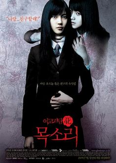 voice korean movie | Voice Letter korean movie, gotta love asian horror posters ^.^