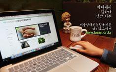 Seoul Community Rehabilitation Center 2014 www.seoulrehab.or.kr 시립서울장애인종합복지관 해피로그 http://www.bean.or.kr 20150116