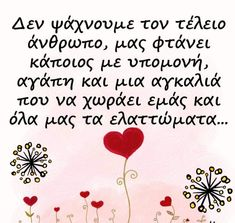 Greek Words, Wise Words, Playing Cards, Spirit, Thoughts, Sayings, Quotes, Inspiration, Women