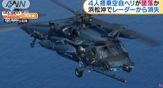 O helicóptero com 4 tripulantes a bordo desapareceu dos radares logo após ter partido da base de Hamamatsu (Shizuoka) no final da tarde de terça-feira (17) para um treinamento noturno.