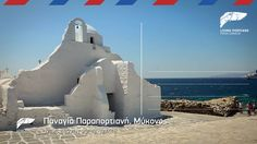 Living PostCards from Greece | The church of Paraportiani, Mykonos  This is the most popular and most photographed of the 400 churches on the whole island of Mykonos. What makes this church so unique is its construction which is an assymetrical conglomeration of 4 churches into one. Notice the 4 different architectural styles mixing Byzantine, vernacular, traditional and western style.  Direction | Cinematography : Emmanouil Papadopoulos Edit Post : Gabriel Psaltakis Music : Ares…